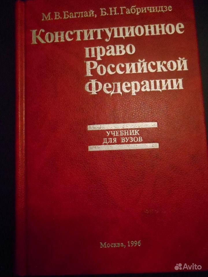 Книга по конституционному праву рф скачать