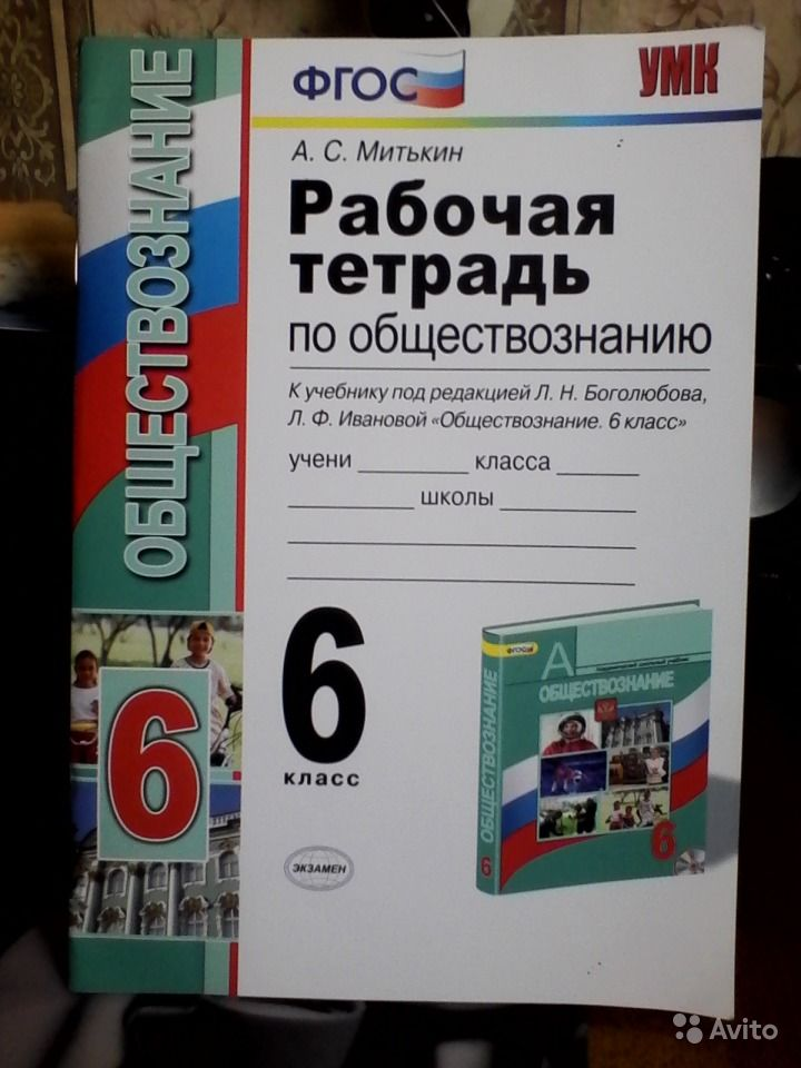 Гдз по обществу печатная тетрадь иванова