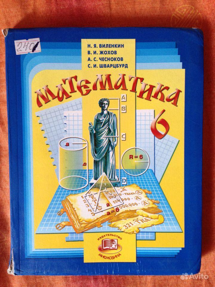 решебник по математики 6 класса учебник