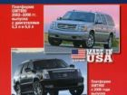 Книга Cadillac Escalade GMT800 2002-06