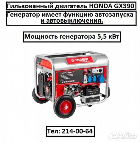 Бензиновый генератор зубр зэсб 4000 э отзывы отзыв