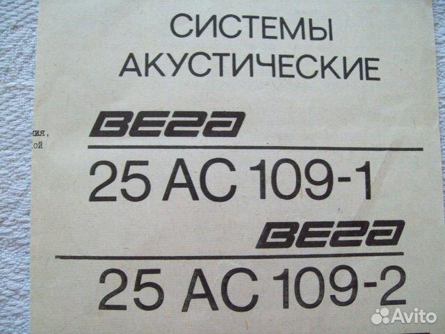 25ас-109-1.109-2 ) + схемы