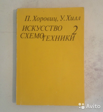 Хоровиц П, Хилл У. Искусство