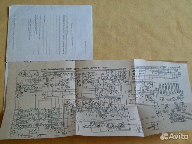 Инструкция(схемы) Сириус-316