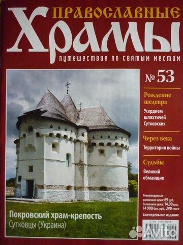 89061815336 Журнал Православные Храмы N53