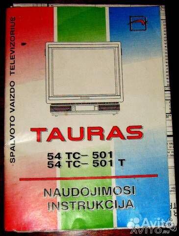 Паспорт и Схема на Телевизор
