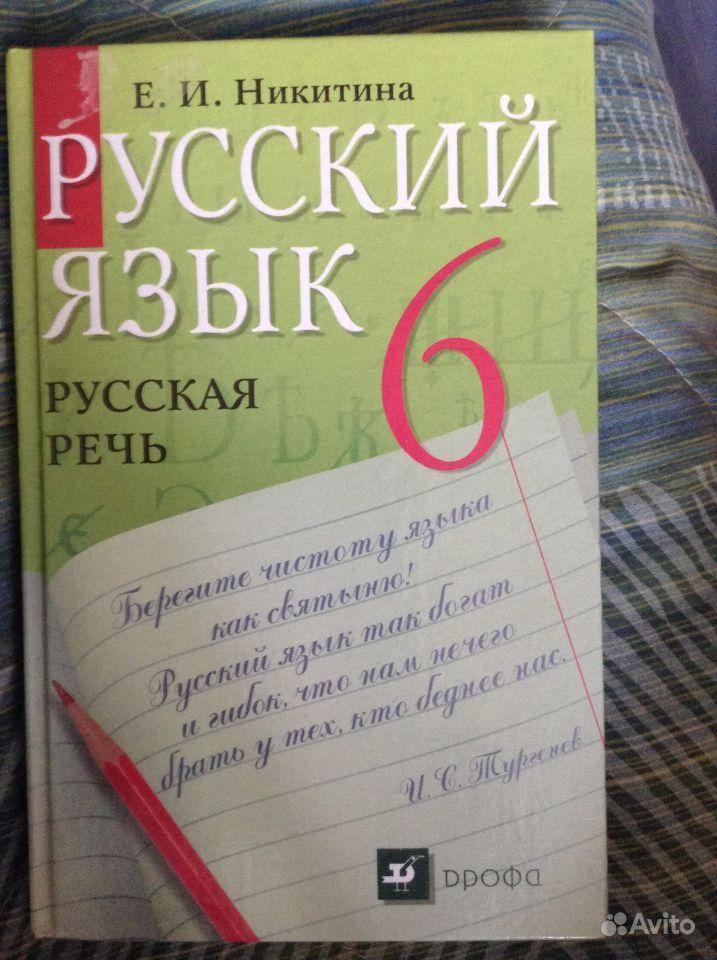 гдз рус.речь 6класс никитина