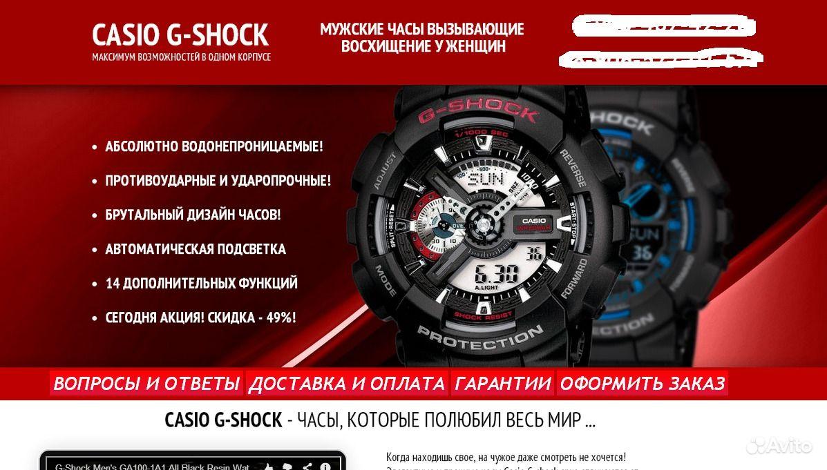 Интернет магазин копий брендовых мужских часов шаблон распечатать