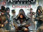 Assassin's Creed: Синдикат