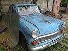 Москвич 407 1.4МТ, 1963, седан