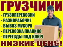 Сервис грузчиков — Предложение услуг в Пензе