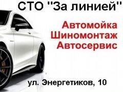 Автомойка, шиномонтаж, автосервис