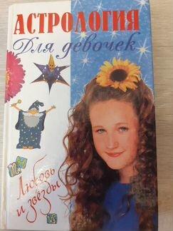 Книга для девочек объявление продам
