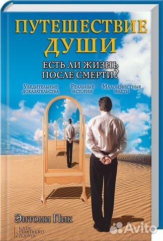 Путешествие души, Есть ли жизнь после смерти купить в ...: https://www.avito.ru/neftekamsk/knigi_i_zhurnaly/puteshestvie_dushi_est_li_zhizn_posle_smerti_781857823