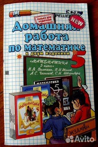 решебник математика 5 класс москва