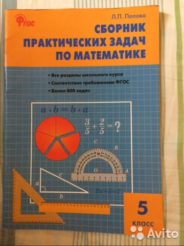 решебник сборник практических задач по математике 6 класс выговская