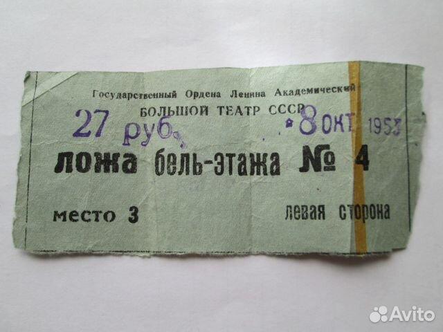 Билет в Большой театр 89880200227 купить 1