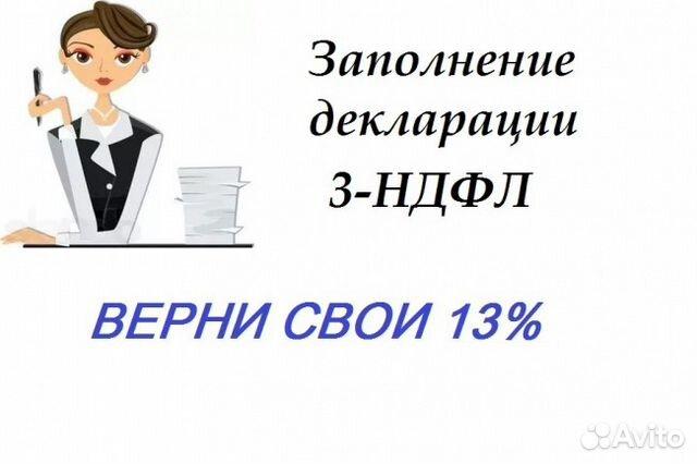 Объявление заполню декларацию 3 ндфл документы регистрации ооо санкт петербурге