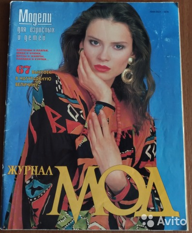 журнал мод 1995 г 2 203 Festimaru мониторинг объявлений