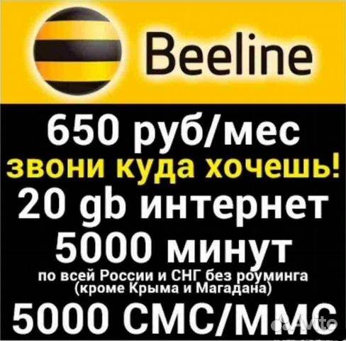 5000 минут за 650 рублей истории про другие