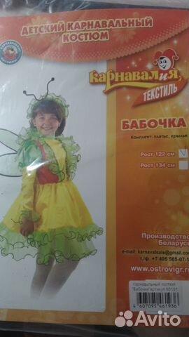 Продам новый карнавальный костюм 89133213725 купить 1