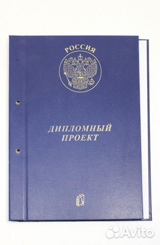 Папка для дипломного проекта для дипломных работ купить в Санкт  Папка для дипломного проекта для дипломных работ фотография №1