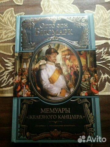 Книга отто фон бисмарк мемуары железного канцлера