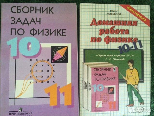 сборник задачник по физике степанова