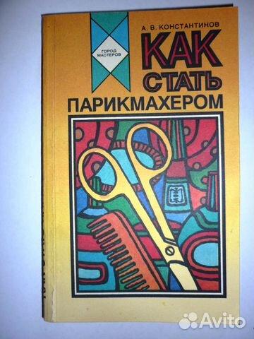 А В КОНСТАНТИНОВ КАК СТАТЬ ПАРИКМАХЕРОМ М.:АЗБУКА.1993Г СКАЧАТЬ БЕСПЛАТНО