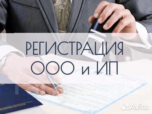 Услуги по регистрации ооо и ип пошлина за регистрацию ооо в 2019