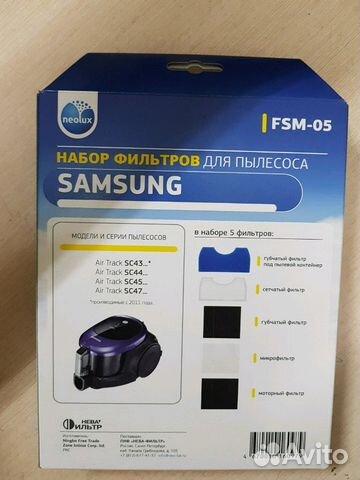 Набор фильтров для пылесоса Самсунг 89033284410 купить 1