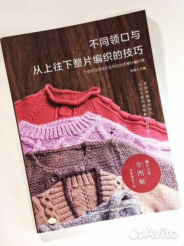 японский журнал по вязанию спицами