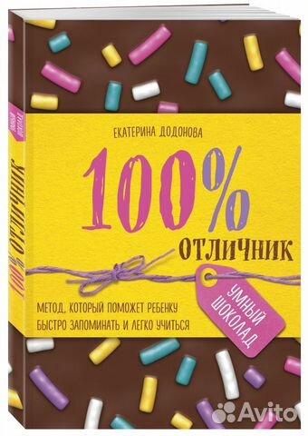 100 отличник. Додонова Е.С