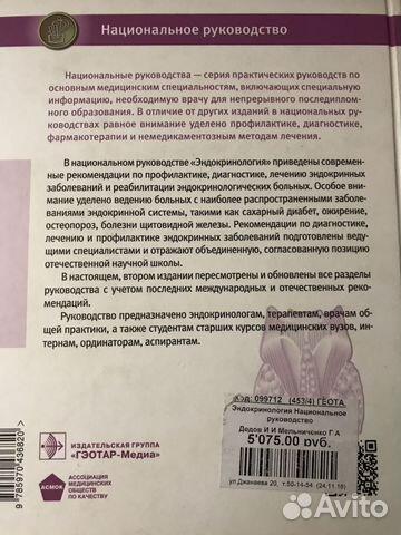 эндокринология национальное руководство 2016