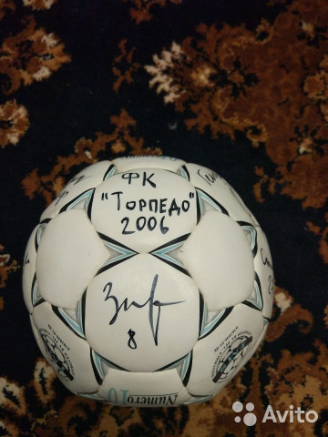 Мяч с автографами торпедо мск 2006г 89118440667 купить 2