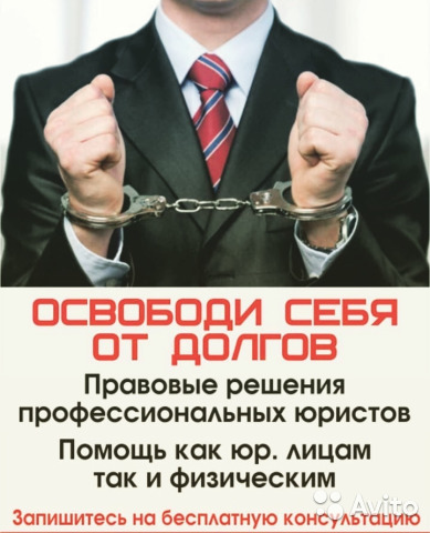 Списание долгов по кредитам краснодар что делать если судебные приставы арестовали счет в банке судебные приставы