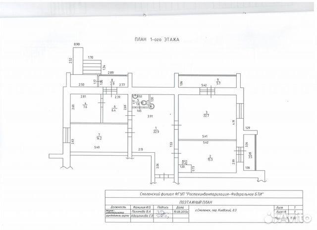 Офисное помещение, 103 м²  89038933040 купить 2