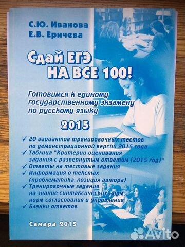 сдай егэ на все 100 иванова еричева 2015 ответы