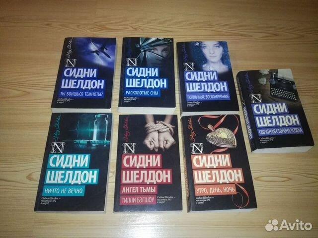 Сидни Шелдон собрание 7 книг 89185233434 купить 2