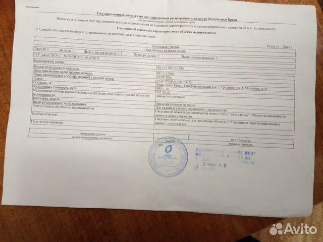 Дома продажа / Участки, Симферополь, Симферопольский, 550 000