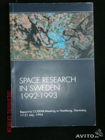 Space research in Sweden, 1992-1993— фотография №1