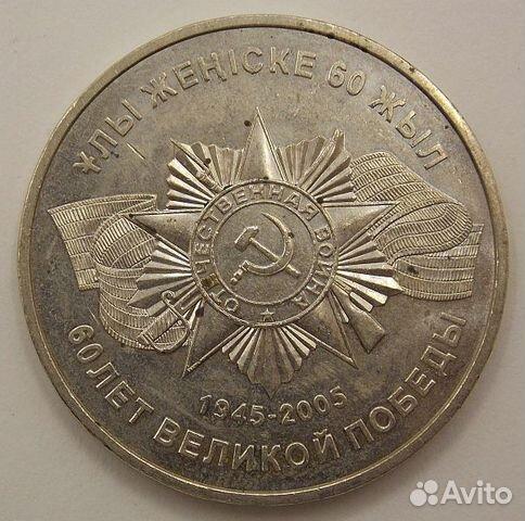 89617538239  50 тенге 2005 Казахстан. 60 лет Победы. Оригинал