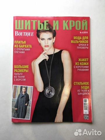 Журнал шик  89085884358 купить 1