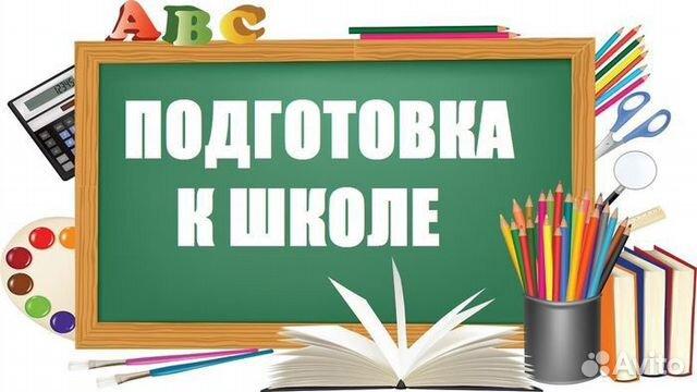 Домашние задания 1-4 кл. Подготовка к школе  89039969830 купить 4