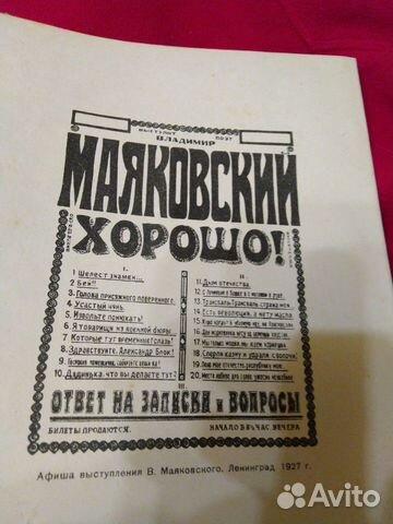 Маяковский,1941г.+ Сатира1953г