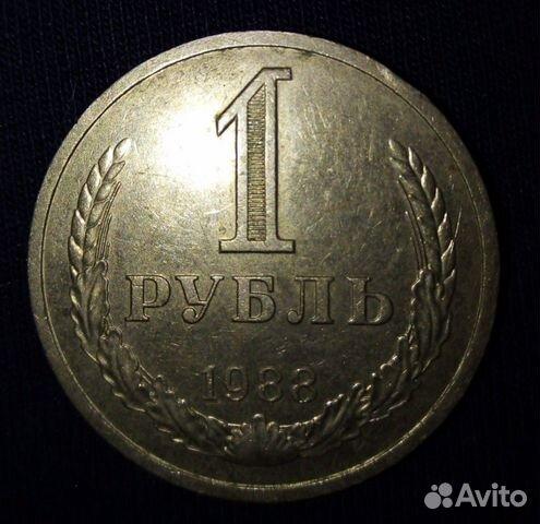 1 рубль 1988 года 89524845443 купить 1