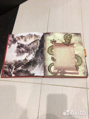 Книга «Фэн-шуй практикум по приручению драконов»  89114050088 купить 2