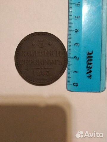 3 копейки серебром 1843 ем 89523187656 купить 3