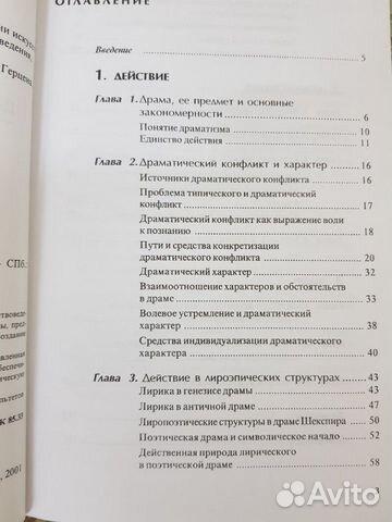 Д.Катышева Вопросы теории драмы 89038989069 купить 2