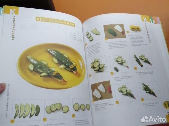 Рецепты блюд из овощей и фруктов  89874952218 купить 4
